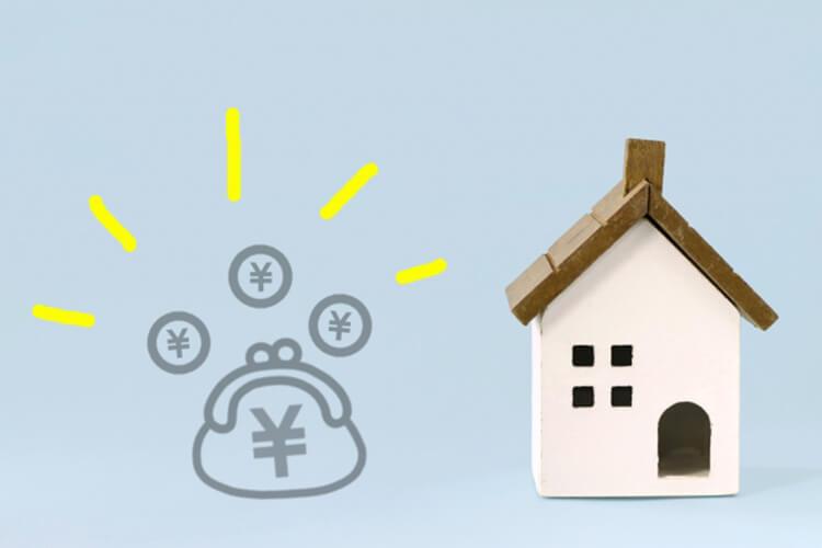 住宅の購入にかかるお金はいくら?