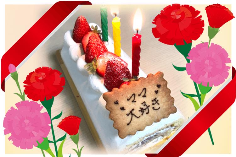 母の日ケーキ子ども