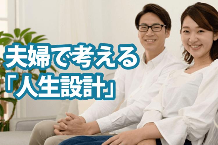 広島人生設計セミナー