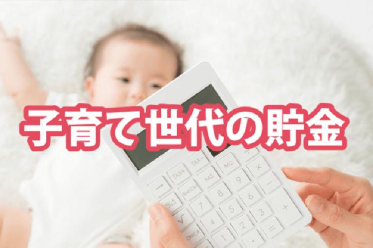 広島子育て世代の貯金セミナー