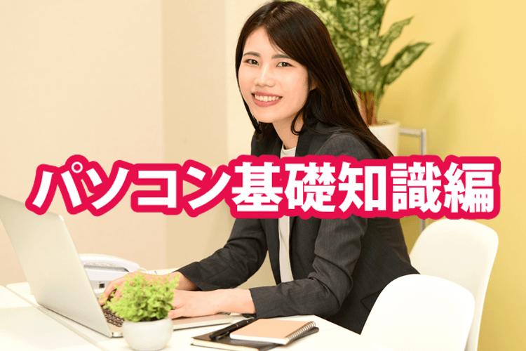 広島パソコンセミナー