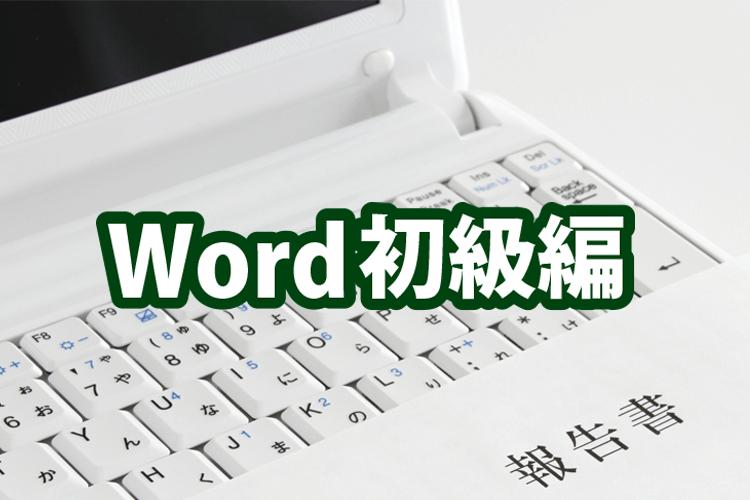 広島Wordセミナー
