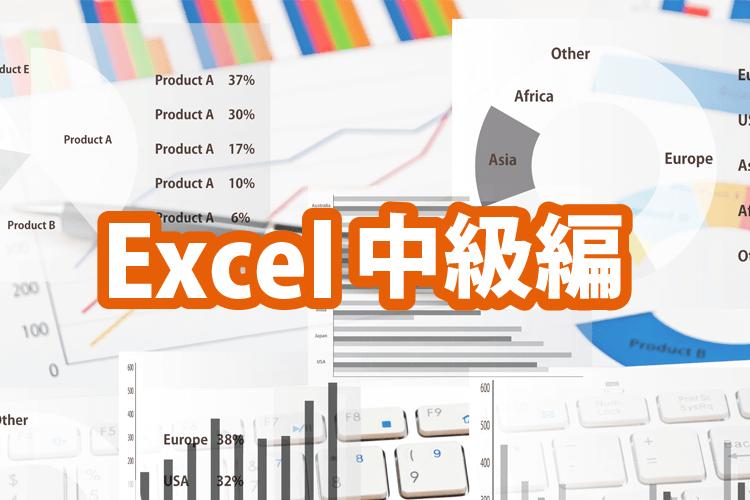 広島Excel中級セミナー