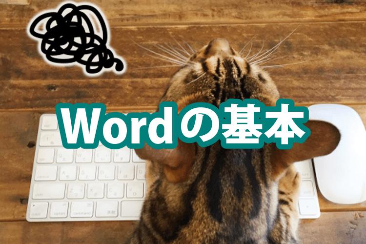 高松Wordセミナー
