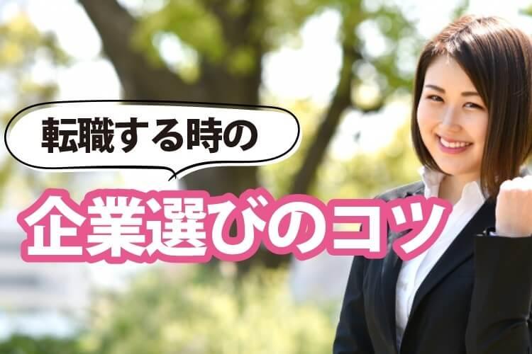 松山転職セミナー「企業選びのコツ」