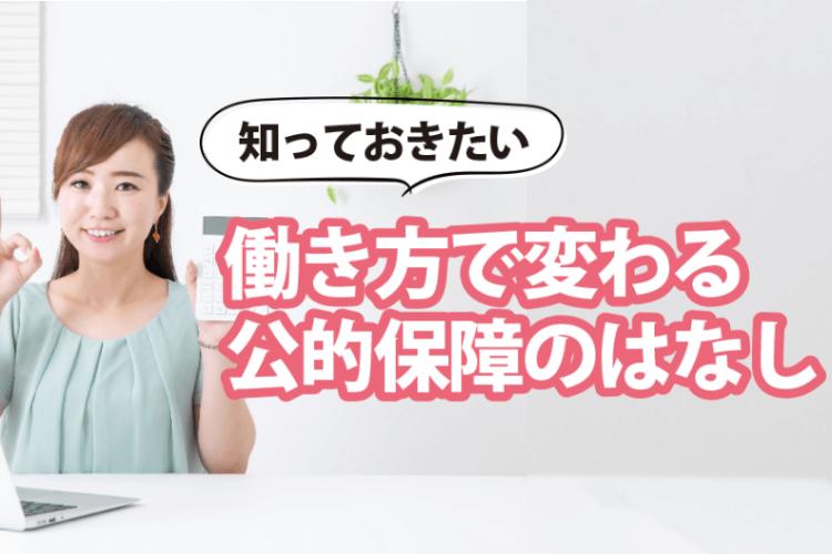 しごと計画学校広島校公的保障セミナー