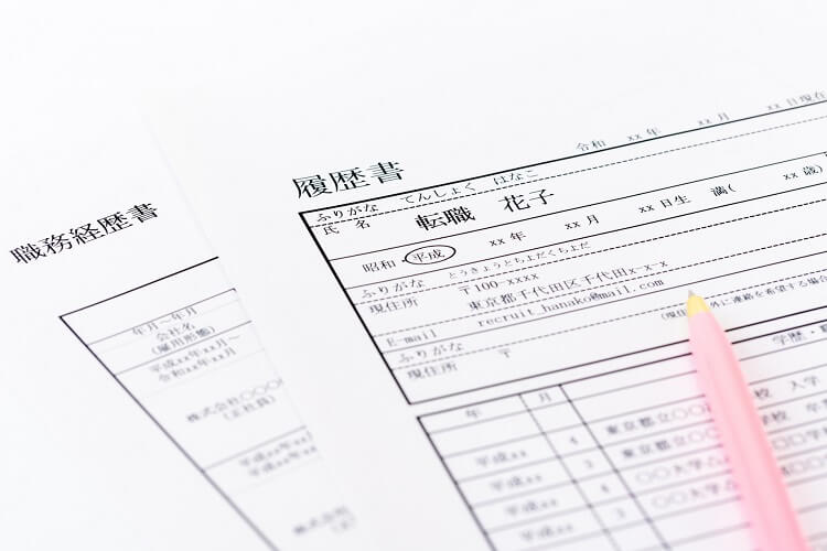 履歴書・職務経歴書の作成