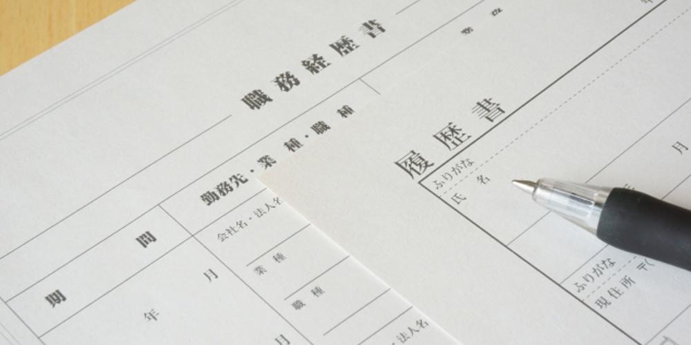 しごと計画学校 山口宇部校-セミナー 履歴書・職務経歴書