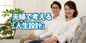 しごと計画学校広島校 夫婦で考える「人生設計」