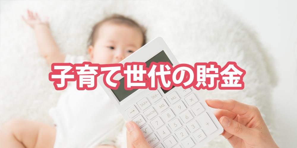 しごと計画学校広島校 子育て世代のための! お金の貯め方・増やし方 講師