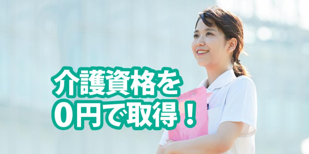 しごと計画学校岡山校 0円で介護資格取得セミナー