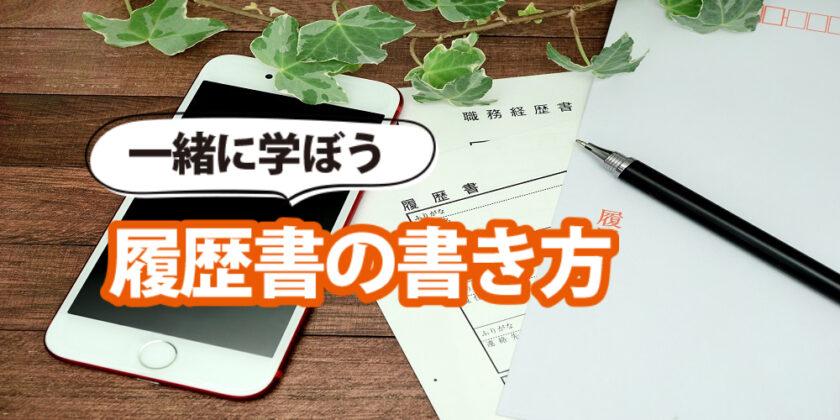 しごと計画学校松山校「履歴書の書き方」セミナー