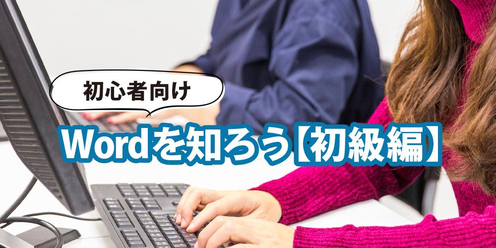 しごと計画学校岡山校Wordセミナー