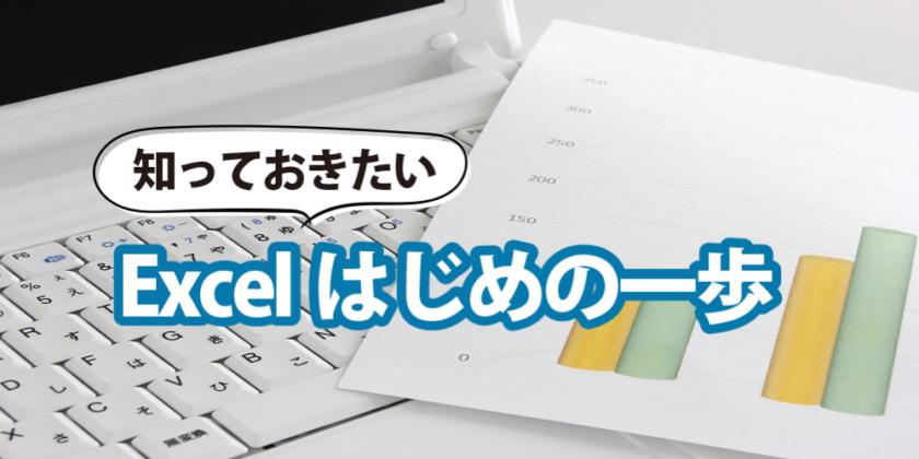 しごと計画学校松山校「Excelはじめの一歩」セミナー