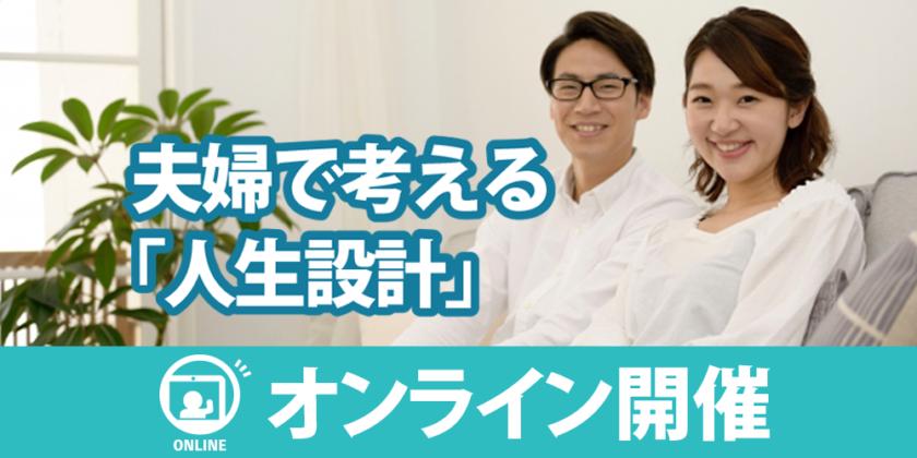 しごと計画学校広島校 夫婦で考える「人生設計」オンラインセミナー