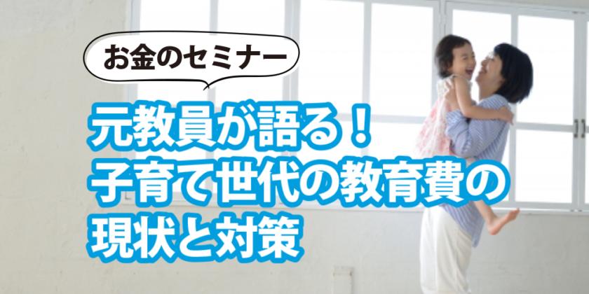 しごと計画学校広島校セミナー元教員が語る!子育て世代の教育費の現状と対策