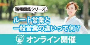 しごと計画学校岡山校 職種図鑑シリーズ ルート営業